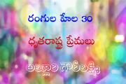 రంగుల హేల 30: ధృతరాష్ట్ర ప్రేమలు
