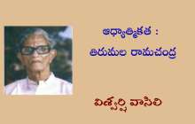 ఆధ్యాత్మికత : తిరుమల రామచంద్ర