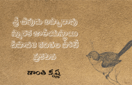 శ్రీ చీపురు అప్పారావు స్మారక జాతీయస్థాయి దీపావళి కవితల పోటీ ప్రకటన