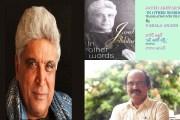 'ఇన్ అదర్ వర్డ్స్' తెలుగు పదాలలో-5