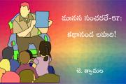 మానస సంచరరే-57: కథానంద లహరి!