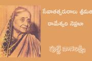 సేవాతత్పరురాలు శ్రీమతి రామేశ్వరి నెహ్రూ