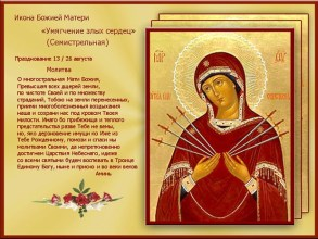 Семистрельная икона Божией Матери — от чего она помогает