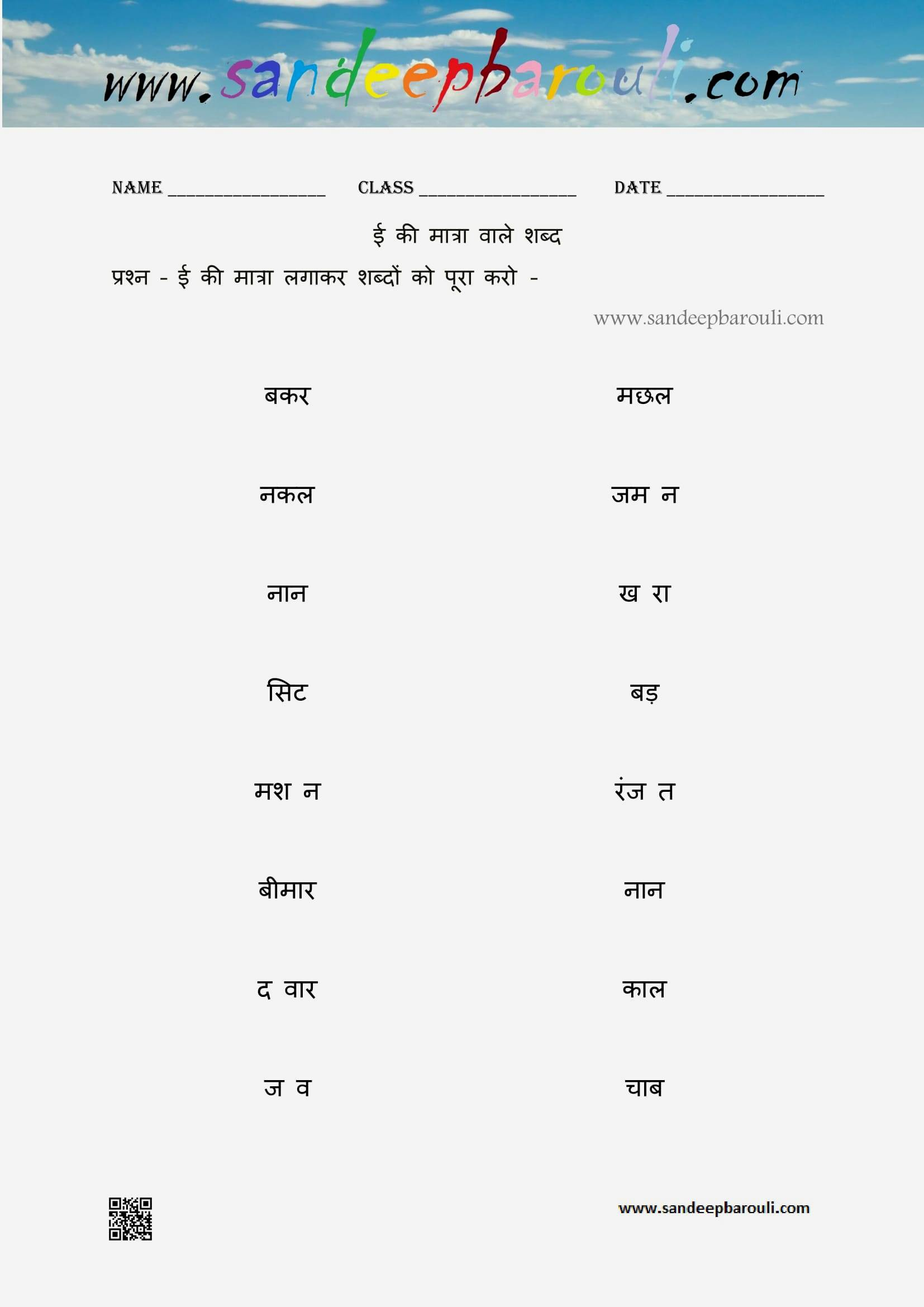 Worksheet 3 Sandeepbarouli