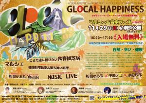 GLOCAL HAPPINEESS アウトレット、展示品販売会!!