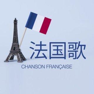 Chanson française (2020)