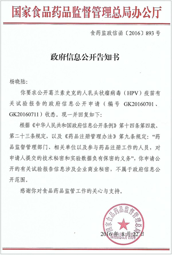 "The ""Government Information Disclosure Notifying Document"" issued on Aug. 22, 2016 by the Chinese State Bureau of Food & Drug Supervisory Administration"