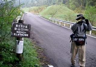 富士写ヶ岳 登山口