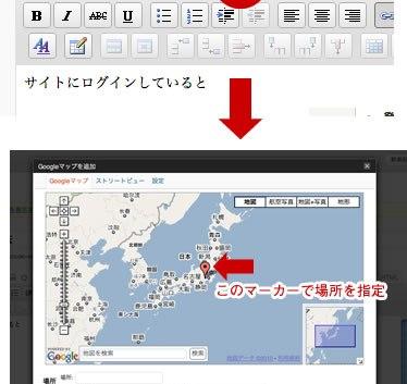 地図の挿入方法