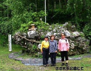 01さざれ石公園にて