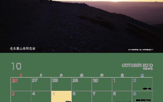 名古屋山岳同志会2010年10月カレンダー