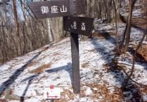 ③木次原分岐、南面の登りはここまで。