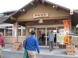 IMG_0514 阿曽温泉