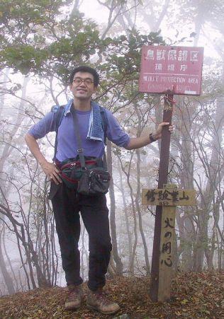 11 修験業山山頂にて。
