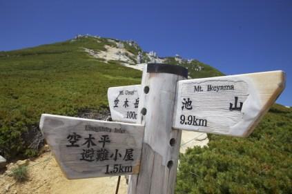 空木岳 (66)