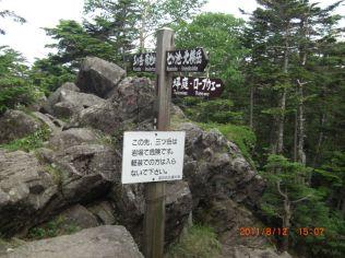 三ッ岳分岐 どんな岩場があるかわくわく