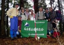 愛知県連40周年記念行事  愛知県境踏破 (10)