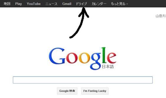 Googleドライブの利用方法