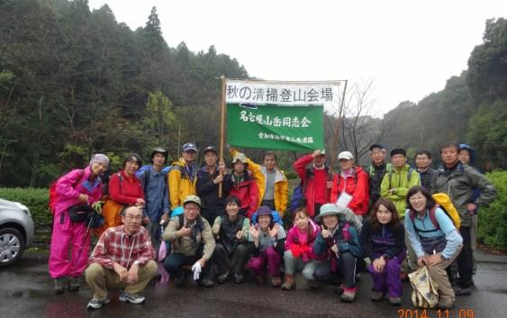 2014年11月9日 定光寺自然休養林 清掃山行