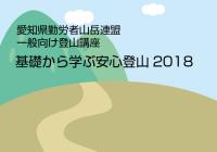 愛知県勤労者山岳連盟の登山講座のおしらせ