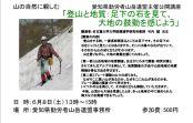 愛知県勤労者山岳連盟主催公開講座「登山と地質:足下の石を見て、大地の鼓動を感じよう」」
