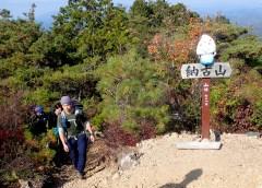 納古山(633m)