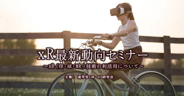 [受付終了]xR最新動向セミナー ~xR (VR ・AR ・MR )技術の利活用について~ @ TKP札幌ビジネスセンター カンファレンスルーム5B