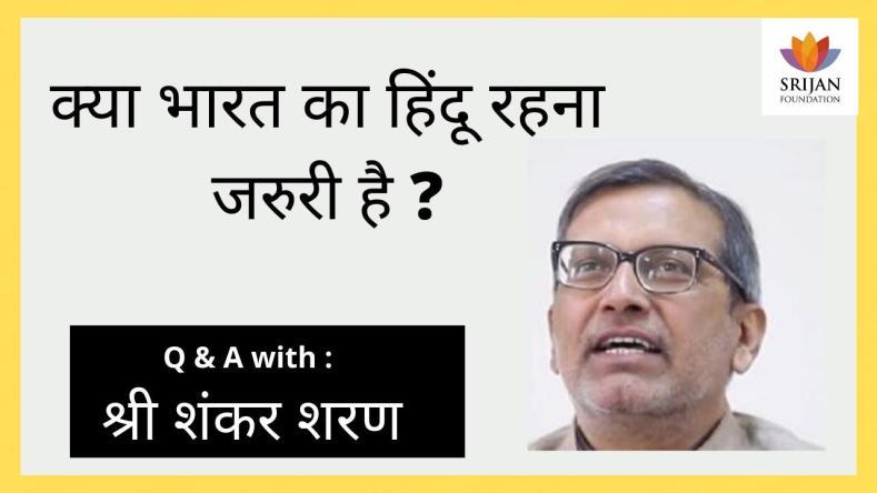 [Q/A] क्या भारत का हिन्दू रहना ज़रूरी है? — शंकर शरण जी का व्याख्यान