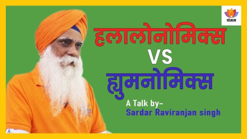 हलालोनोमिक्स VS ह्युमनोमिक्स – रवि रंजन सिंह का व्याख्यान [Halalonomics Vs Humanomics — Sardar Raviranjan Singh]