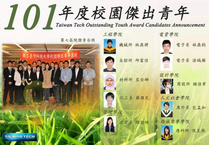 [Kisah] Keep living, keep on dreaming : NTUST Outstanding youth award 2012 -Part 3 (final)- (1/6)