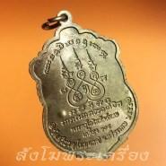 (รหัส 0226) เหรียญเสมามหาเศรษฐี หลวงปู่เกลี้ยง วัดโนนแกด ปี 2555