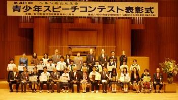 第48回ヘルンをたたえる青少年スピーチコンテストの受賞者を囲む記念撮影。