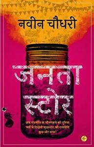Cover of the book Janta Store by Naveen Choudhary