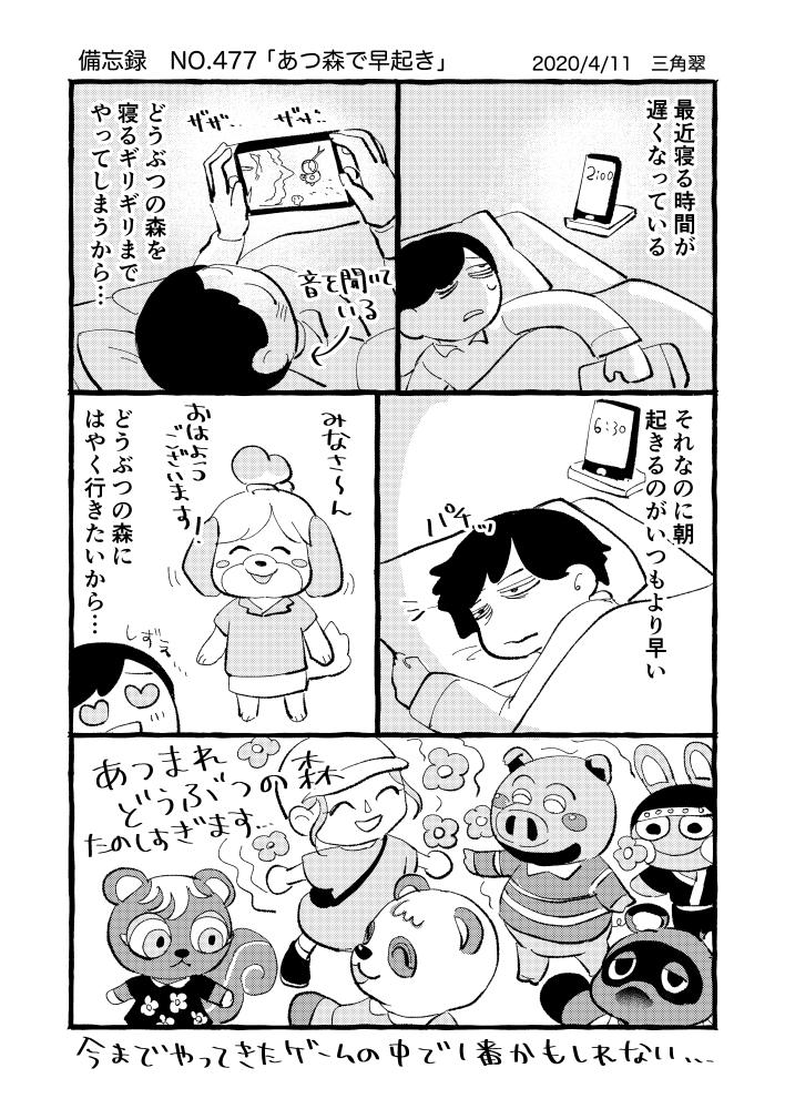 あつ森 厳選 漫画