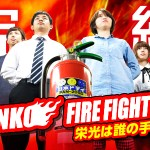 SANKO FIRE FIGHTERS!! ー 栄光は誰の手に編 ー