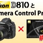 NIKON D810とCamera Control Pro2 #05