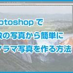 Photoshopで複数の写真から簡単にパノラマ写真を作る方法