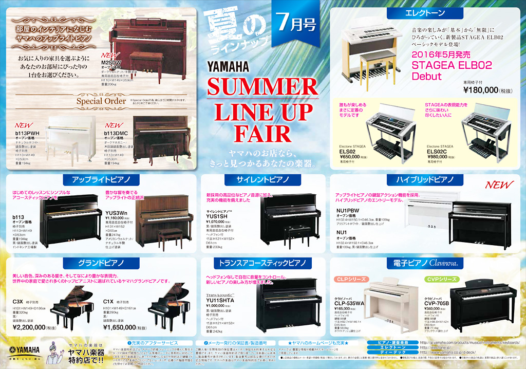 20160702sale1