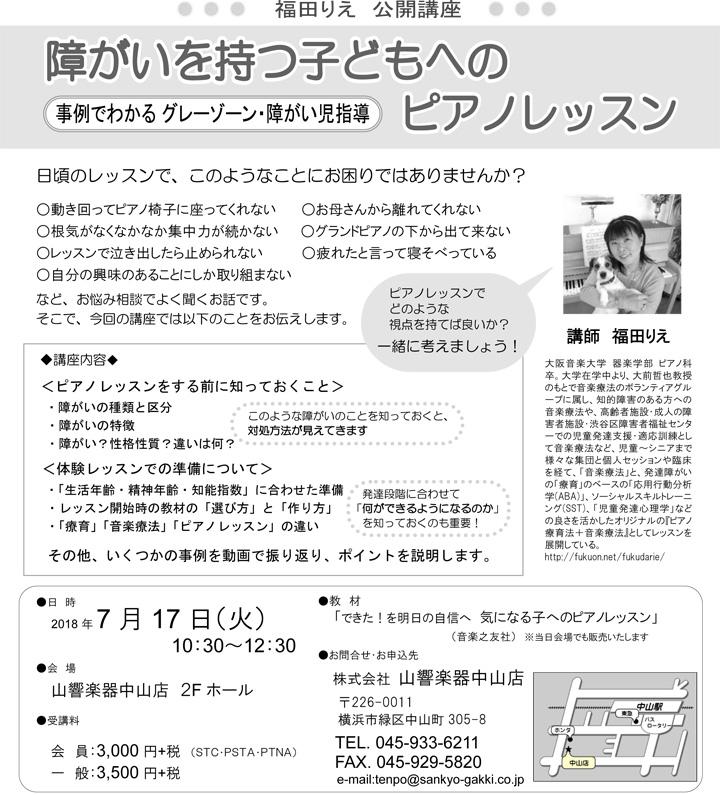 180717福田りえ先生「障がいを持つ子どもへのピアノレッスン」
