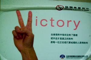 Bredvid mig på väggen satt den här, Victory!