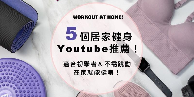 【運動健身】5個健身網紅Youtube推薦~適合初學者&免跳動&不用穿鞋,在家就能運動!