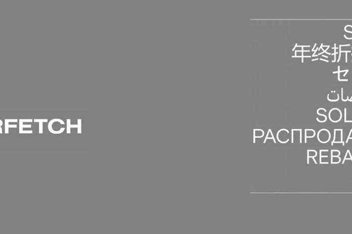 Farfetch黑五節折扣:折扣區折上8折,快手刀下單!必買清單推薦