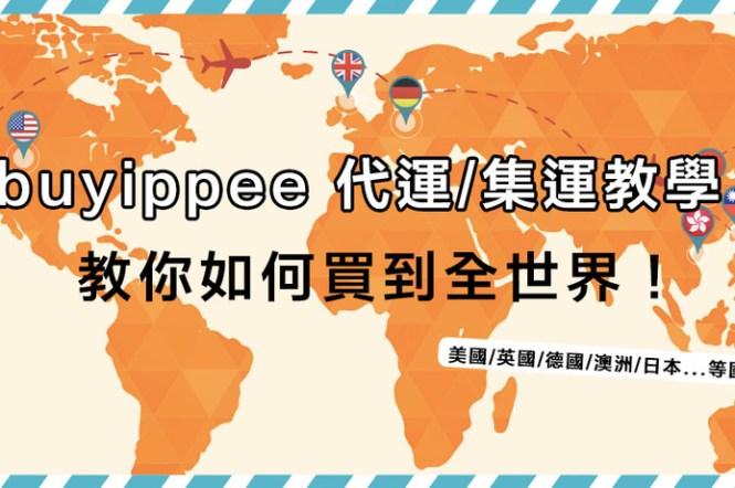 【教學文】國外購物集運處推薦 buyippee:美國 / 英國 / 德國 / 日本 都有倉庫,教你如何買到全世界~