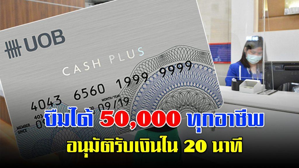 ธนาคารยูโอบี ให้ยืม 50,000 บาท ผ่อนเริ่มต้น 500 บาท อนุมัติรับเงินใน 20 นาที ไม่ต้องค้ำ