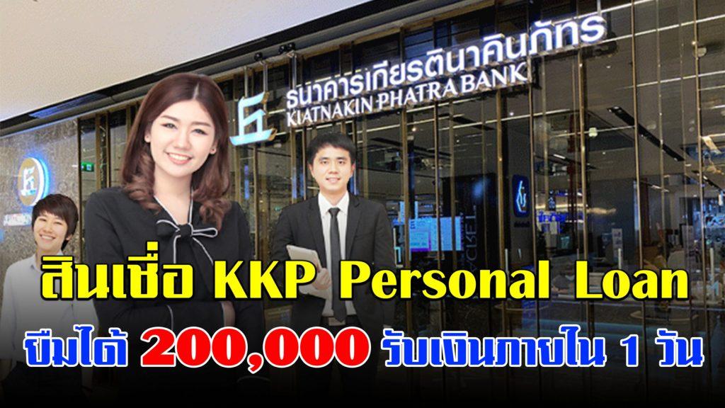 สินเชื่อ KKP Personal Loan วงเงิน 200,000 บาท ไม่ต้องค้ำ รับเงินทันที ภายใน 1 วัน