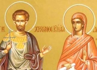 Св. мъченици Хрисант и Дария