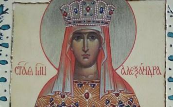 св. мчнц. Александра