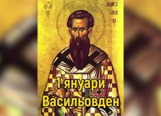 Васильовден