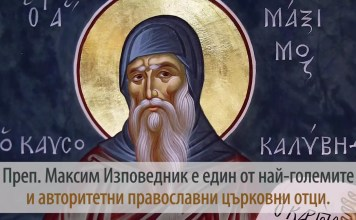 Преп. Максим Изповедник