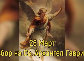 Св. Архангел Гавриил